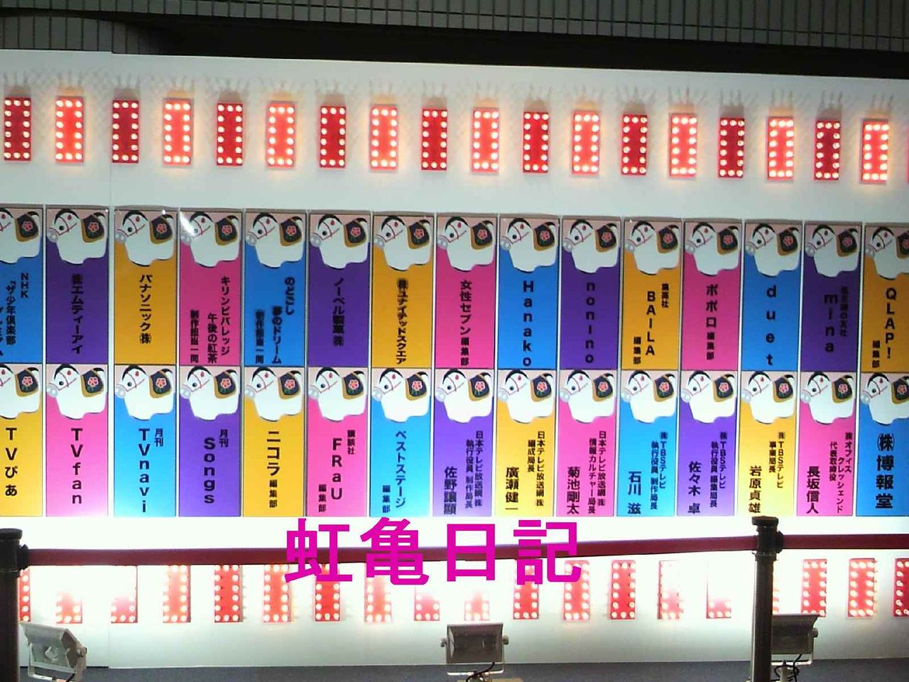 KAT-TUN新春勝詣モニュメント3