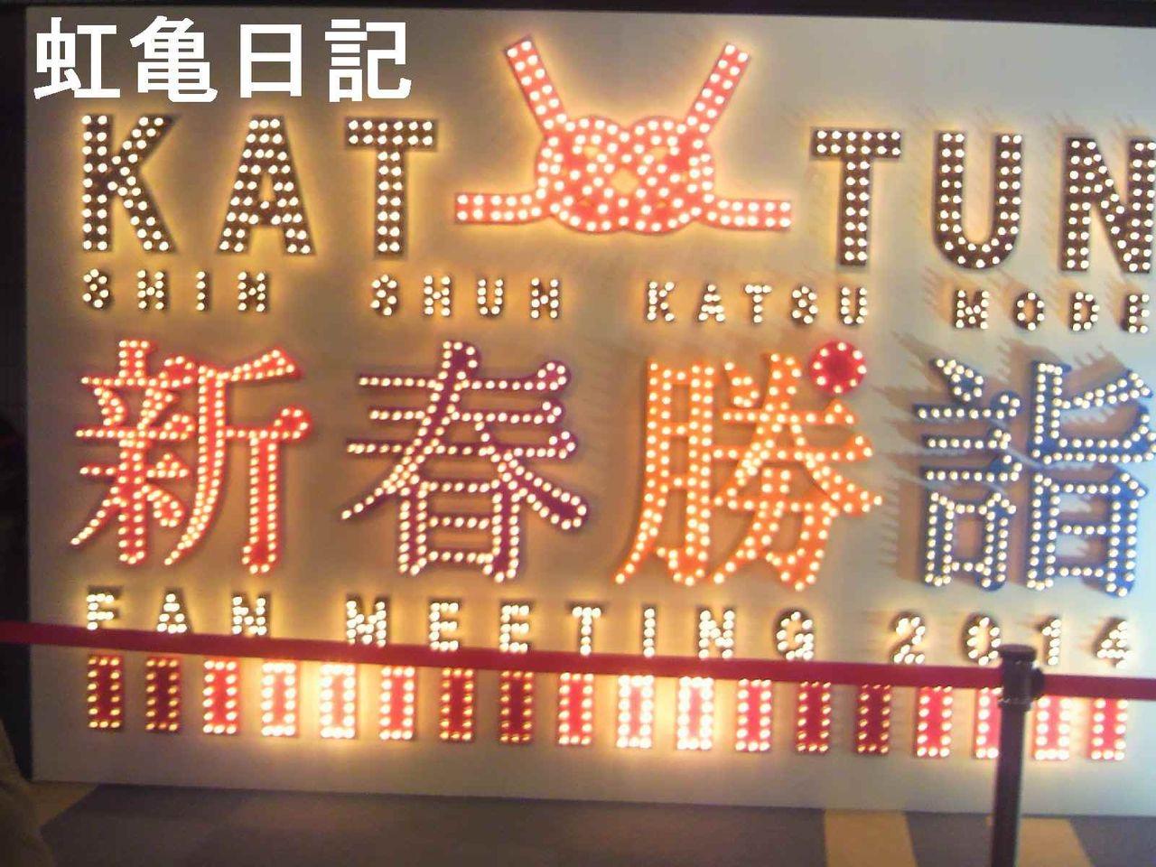 KAT-TUN新春勝詣モニュメント2