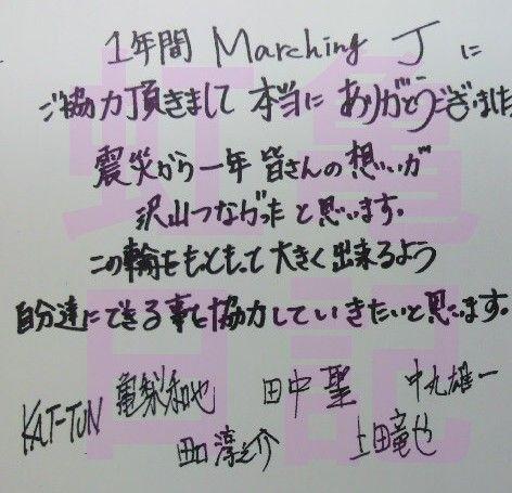 2012年MarchingJフラッグKAT-TUN