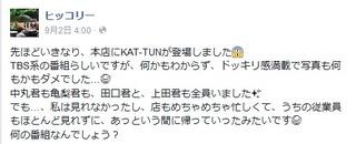 KAT-TUNの世界一タメになる旅名古屋
