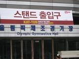 2010年KAT-TUN韓国ライブ看板