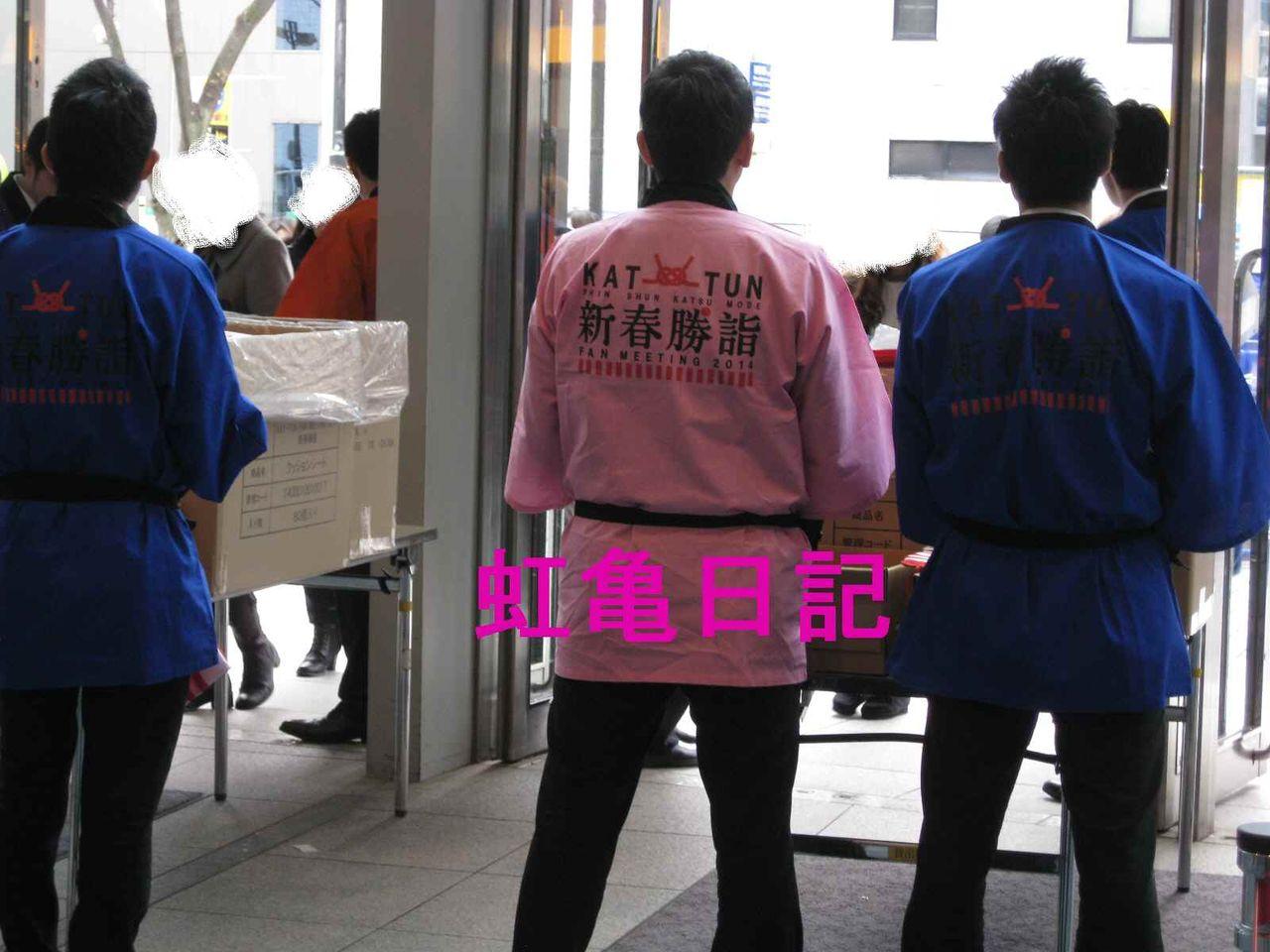 KAT-TUN新春勝詣スタッフ半被