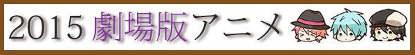 2015年アニメ映画作品