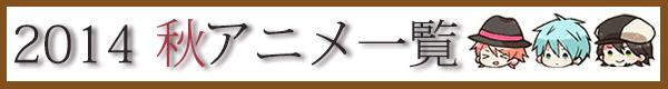 2014年秋アニメ