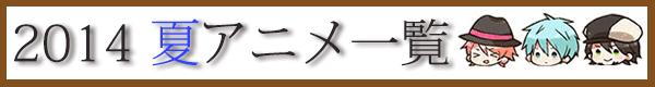 2014年夏アニメ