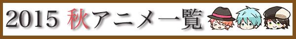 2015年秋アニメ