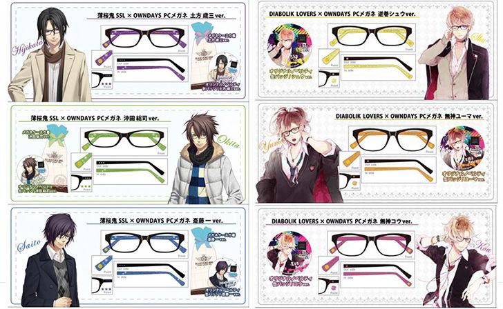 『薄桜鬼』×OWNDAYS PCメガネが全6種でキャラポップストアにて ...