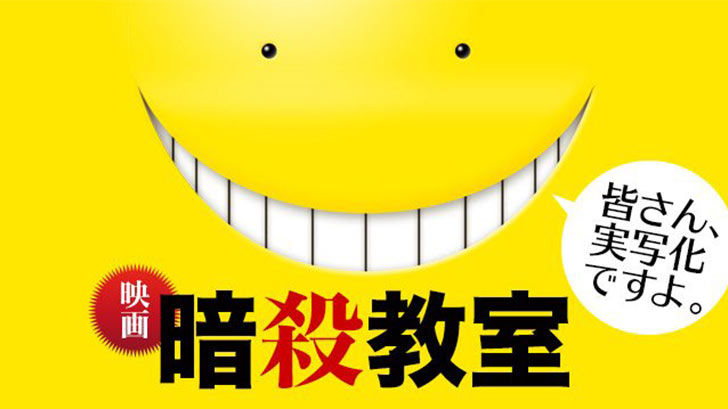 Hey!Say!JUMP 山田涼介さん初主演 映画「暗殺教室」決定情報☆