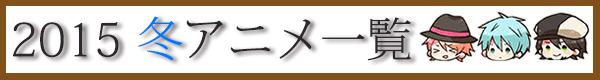 2014年冬アニメ