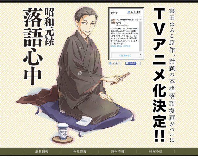 昭和元禄落語心中の画像 p1_33