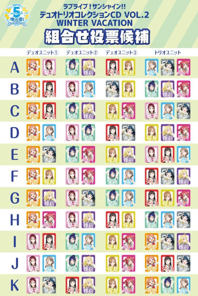 デュオトリオコレクションVOL.2の組み合わせ投票は今日までだよ~【ラブライブ!サンシャイン!!】