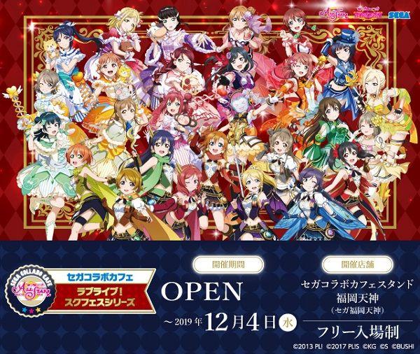 【特報】「セガコラボカフェスタンド福岡天神 ラブライブ!スクフェスシリーズ」が11月1日よりオープン!