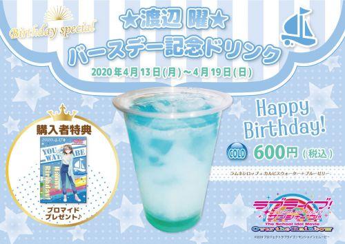 浦の星女学院キッチンカーで渡辺曜 生誕祭イベントを開催【ラブライブ!サンシャイン!!】 #渡辺曜生誕祭2020