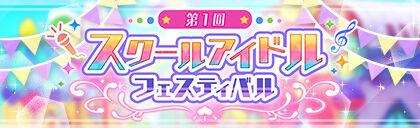 SBL特別版「第1回スクールアイドルフェスティバル」1月1日0時より開催【スクスタ】