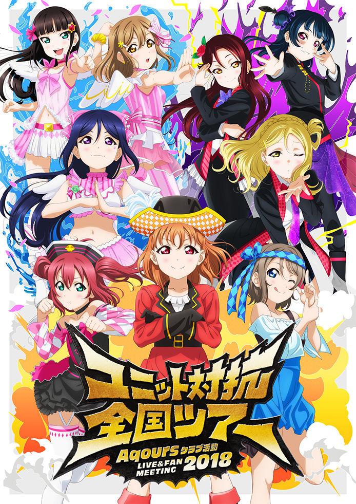 【雑談】明日はファンミ前夜祭か~【ラブライブ!サンシャイン!!】