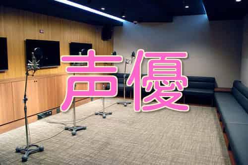 声優・中村悠一さんの事を 好き、嫌い どっちなんだい!