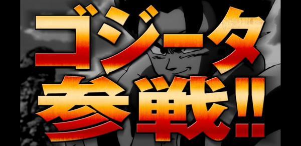 【朗報】新しいドラゴンボールの映画、ゴジータが出てくる模様 www