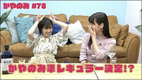 【声優動画】 茅野愛衣さんと上坂すみれさんが米ウォッカを堪能します!!!