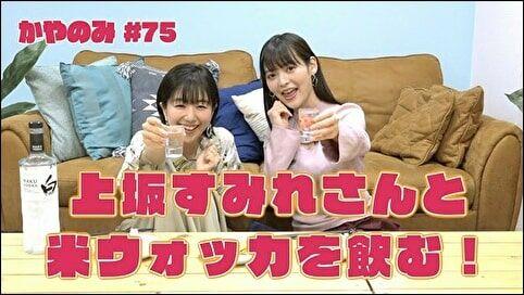 上坂すみれさん、茅野愛衣さんとの『かやのみ』でウォッカにより急激にテンションが上がるww【動画】