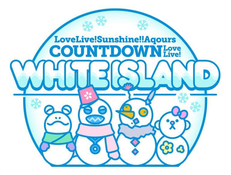 【実況】「Aqours COUNTDOWN LoveLive! ~WHITE ISLAND~」Day2本日22時半より 冒頭パートの一部無料配信【ラブライブ!サンシャイン!!】