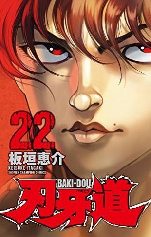 【悲報】『地上最強の男』範馬勇次郎さん、スナイパーに狙撃され惨めな姿を晒すwwwwww(画像あり)