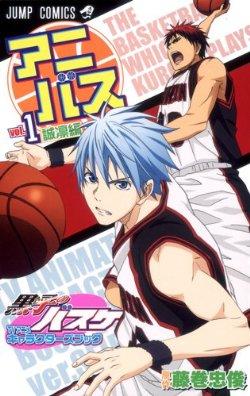 黒子のバスケ TVアニメキャラクターブック アニバス