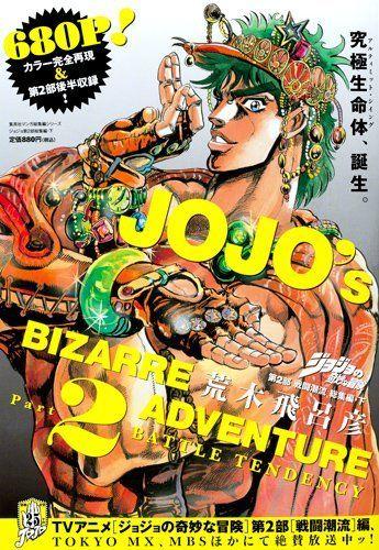 ジョジョの奇妙な冒険 第2部 戦闘潮流 総集編