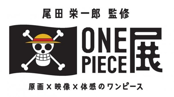 news_large_onepiece_logo