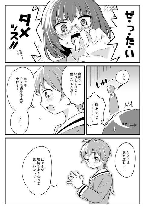 3bc0fd12 - 【BanG Dream!(バンドリ!)】北沢はぐみちゃんの二次エロ画像
