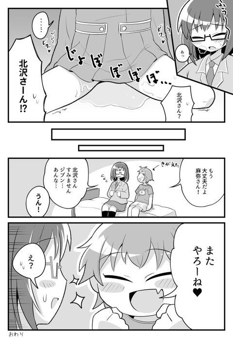 5b689134 - 【BanG Dream!(バンドリ!)】北沢はぐみちゃんの二次エロ画像