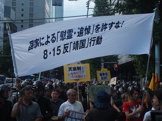 8.15反天デモ