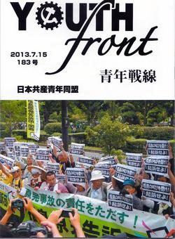 YF183表紙