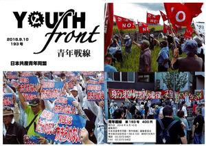 配信:YF193表紙