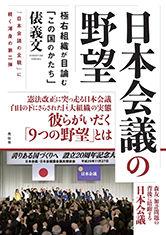 日本会議の野望