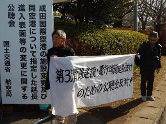 配信:公聴会抗議行動