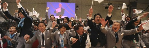 東京五輪決定写真