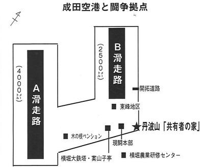 三里塚地図