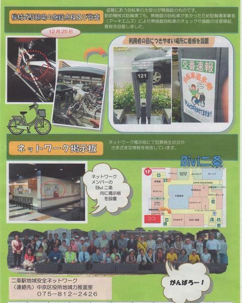 4-安全ネット駐輪