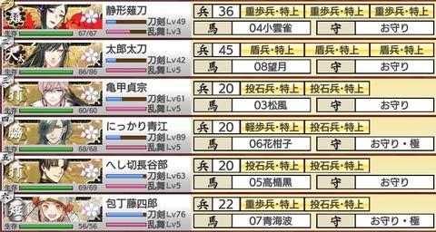 hihou_200324_hensei