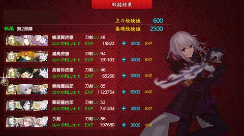 tenpou_191205_result2