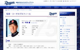 平野謙 (野球)の画像 p1_5