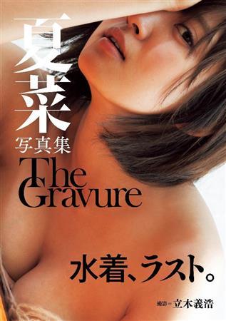 http://livedoor.blogimg.jp/nikkangossip/imgs/d/a/dae24e90.jpg