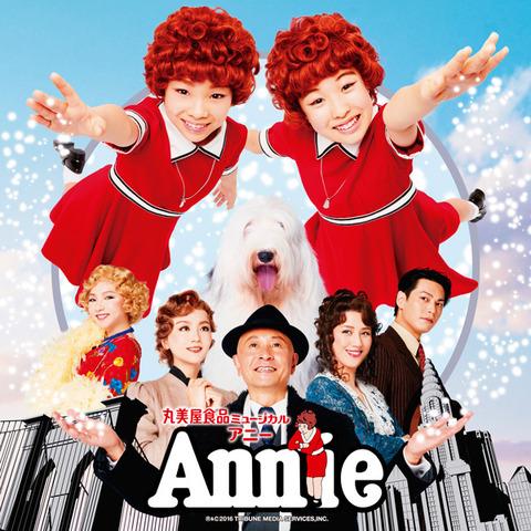 Annie_2016