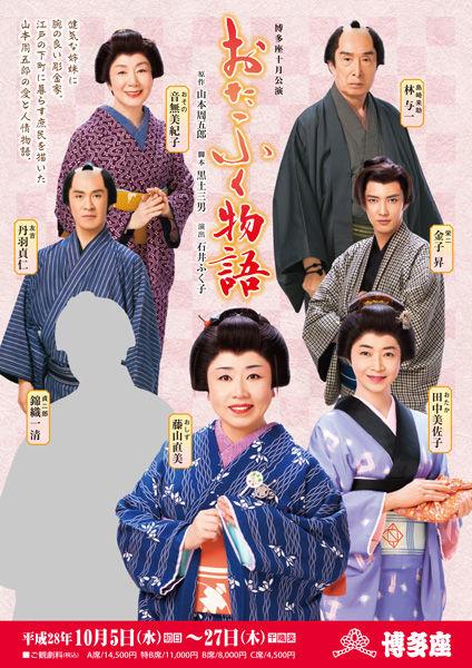 Otafuku-Hakataza
