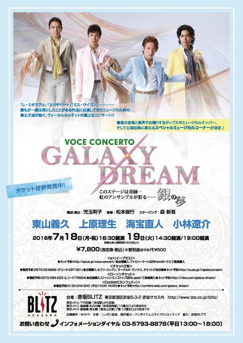 galaxy-dream