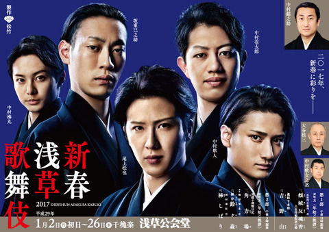 shinsyun_asakusa_kabuki