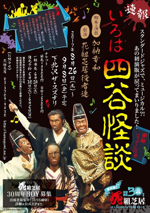 news_xlarge_yotsuya_kari02