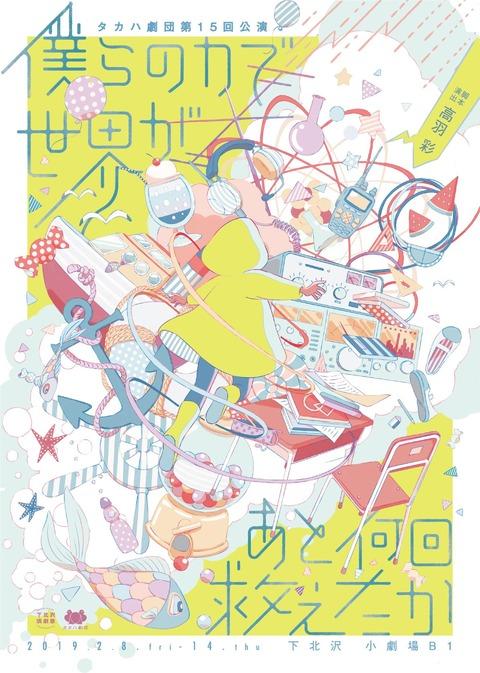 bokuseka_chira_アートボード-1_M