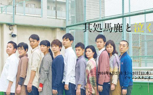 kouen_sokobakatonaku_eyecatch-825x510