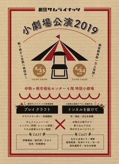 写真5 小劇場公演2019オモテ